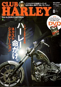 ROYALKNIGHT2013年08月号
