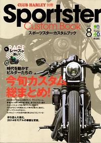 XL1200C XL883L2013年11月号