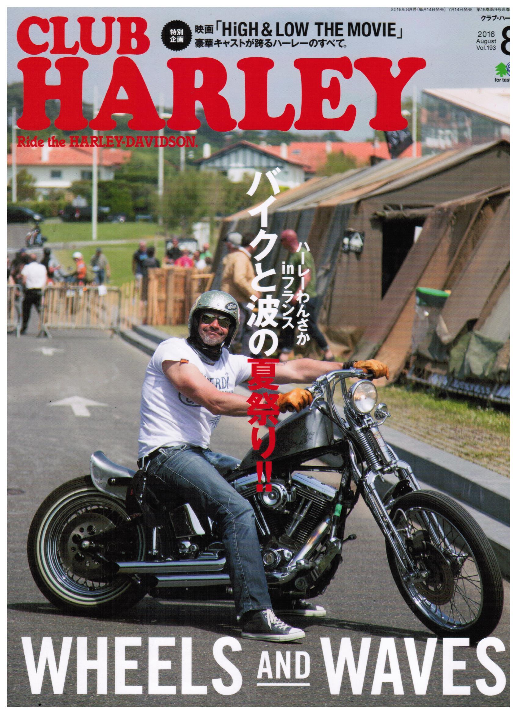 バイクと波の夏祭り!2016年08月号