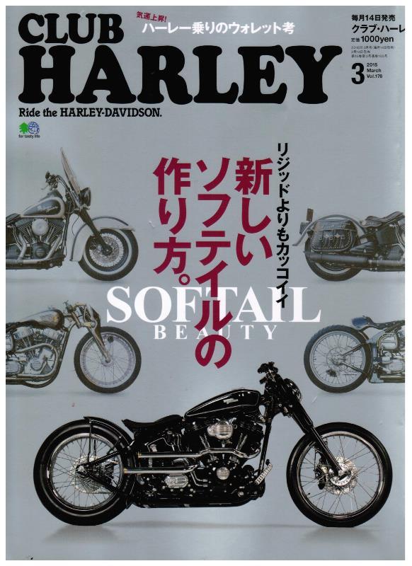 CLUB HARLEY  Natty2015年03月号