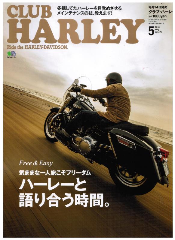 CLUB HARLEY2015年05月号